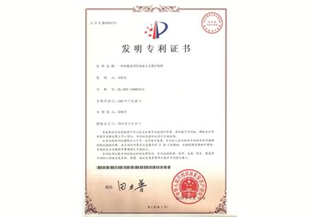 智能装配式产品专利1