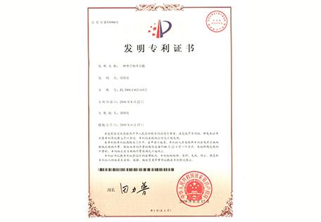 智能装配式产品专利2