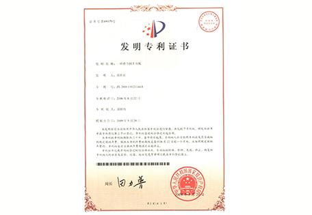 智能装配式产品专利3