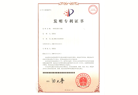 智能装配式产品专利4