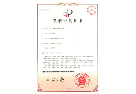 智能装配式产品专利5
